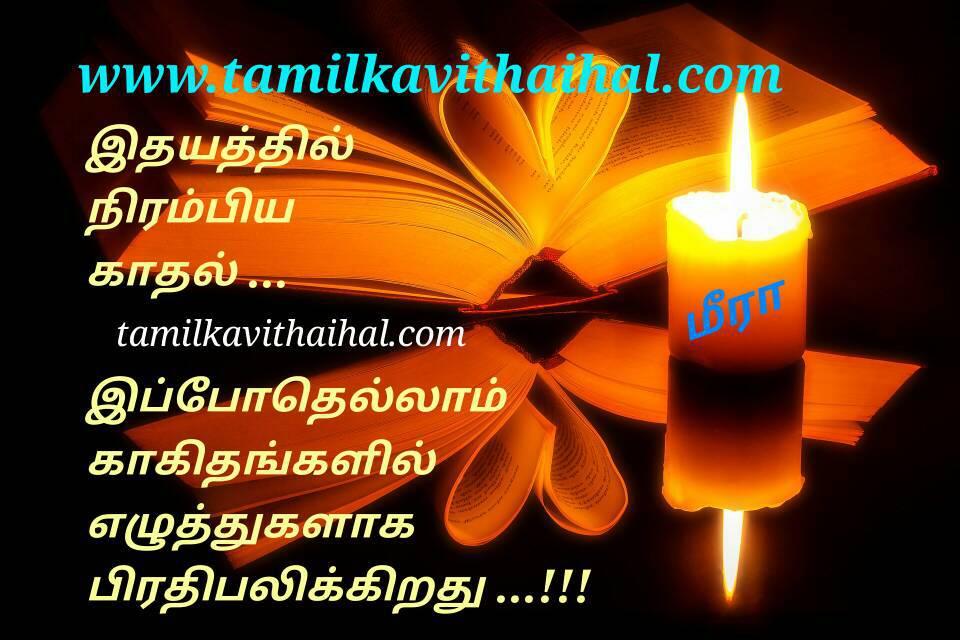 Painful kanner kavithai sogam vali ranam pirivu idhayam meera kavithai hd wallpaper download