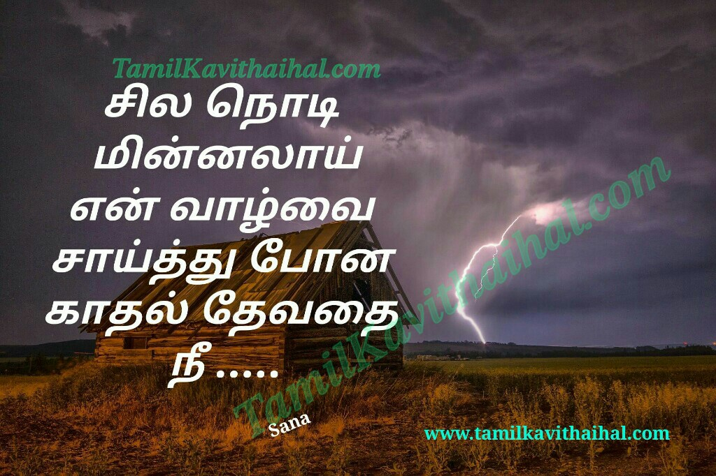 Painful kavithai in tamil language vali thevathai sana poem facebook whatsapp images