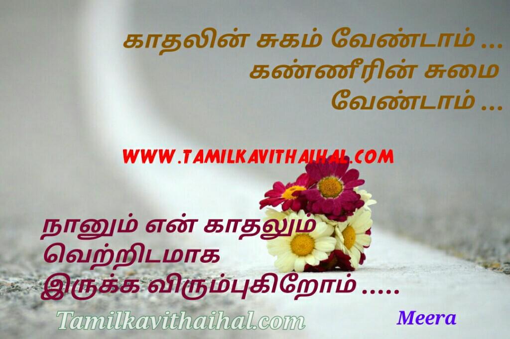 Painful love failure tamil kavithai kadhal sukam kanner sumai meera poem facebook status images download