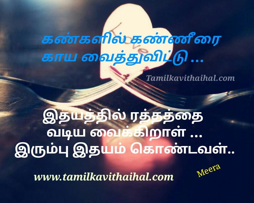 Painful tamil kanner kavithai eye ranam soham irumbu idhyam vali meera love poem image