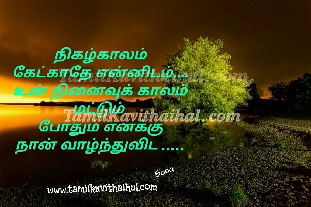 Painful tamil love kavithai ninaivu soham kanner sana poem whatsapp facebook images download
