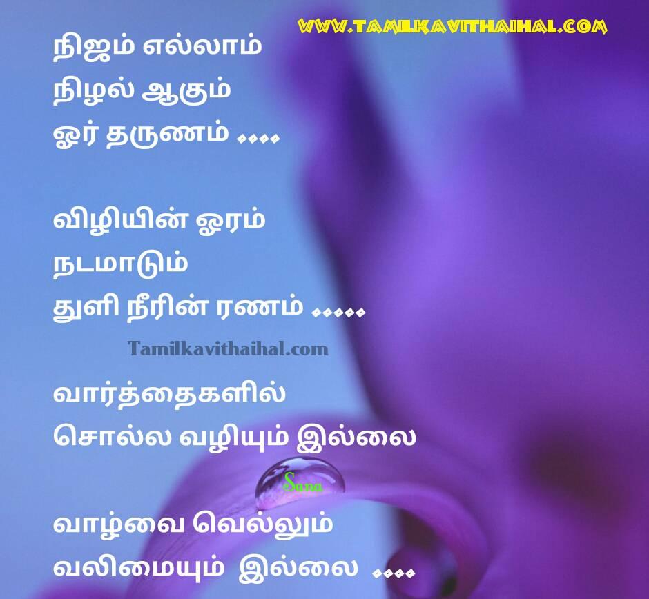 Painful tamil vali thathuvam nijam nilal vili eye eeram ranam vaarthai valkkai sana quotes pictures and status