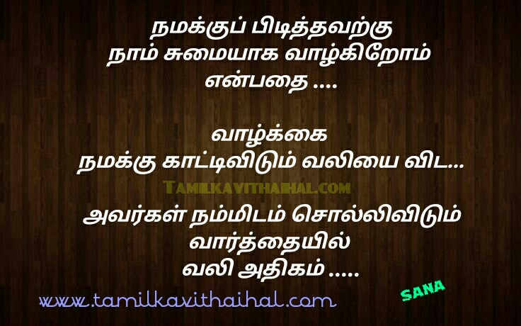 Painful Vali Kanner Quotes In Tamil Language Valkkai Sumai Sana
