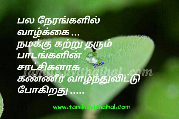 Painful Valkkai Thathuvam In Tamil Language Emotional Quotes About Life Kanner Vali Soham