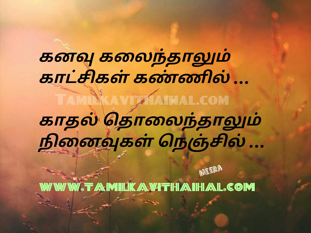Painful Word For Kadhal Tholvi Love Failure Quotes Tamil Missing Ninaivukal Nenjil Meera Poem Image Pictures