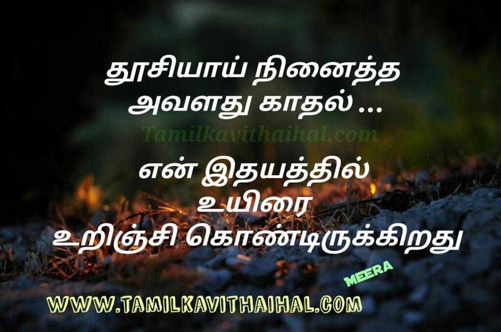 Painful words mis understanding pirivu love poem for meera thoosi uyir urinji pokiradhu vali soham dp image download