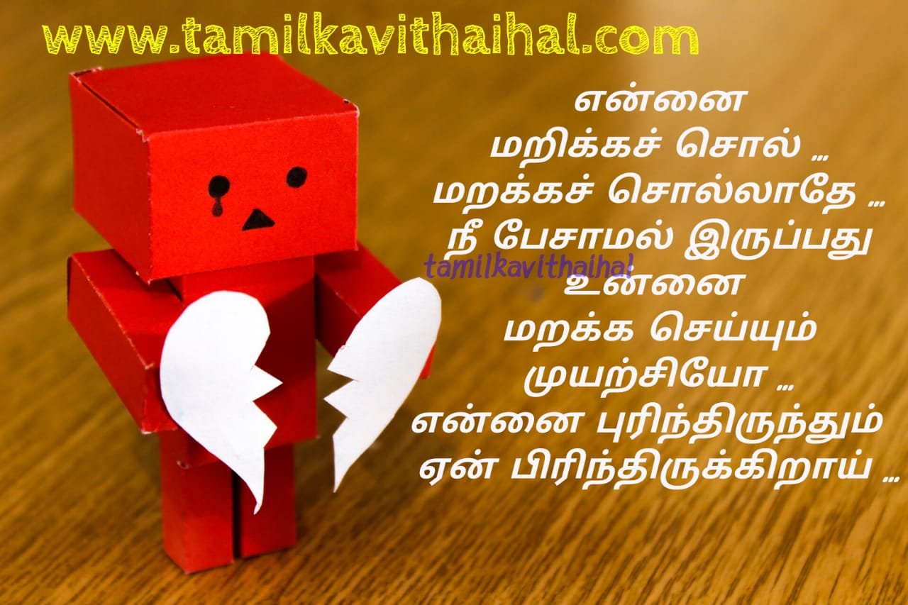 Painkadhal kavihai in tamil images