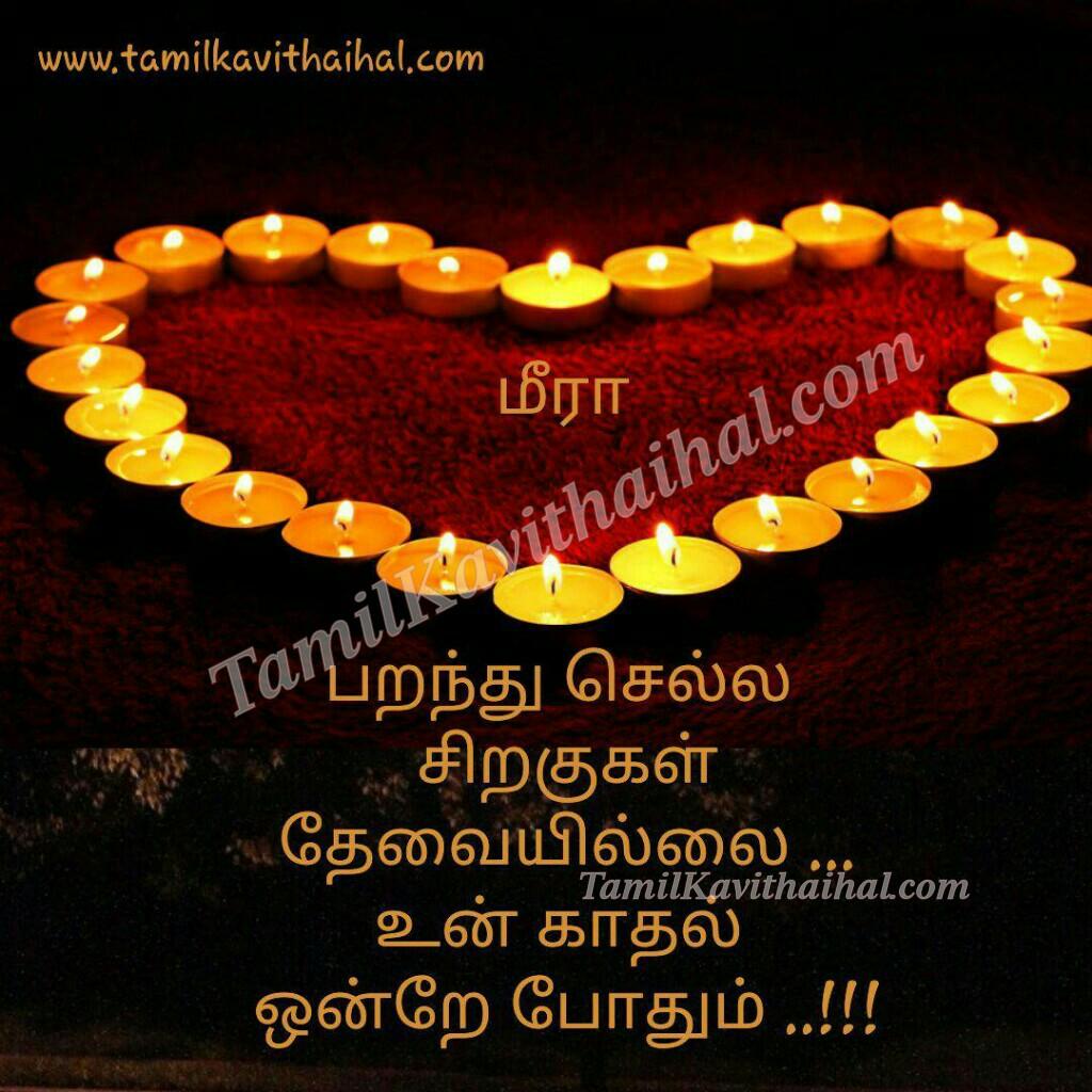 Paranthu sella siragu thevai illai un anbu podhum husband wife meera kavithai