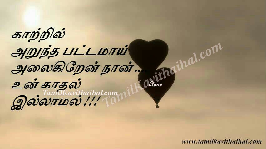 Pattam kite kaatru idhayam balloon kanneer tamil kavithai sana love failure images download