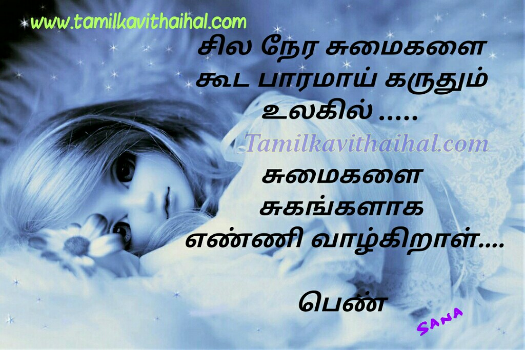 Penmai kavithai womens day wishes and quotes in tamil makalir thinam