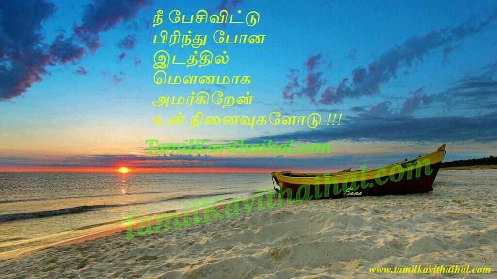 Pesi pirintha memories sogam pirivu boat beach girl feel tamil kavithai images download