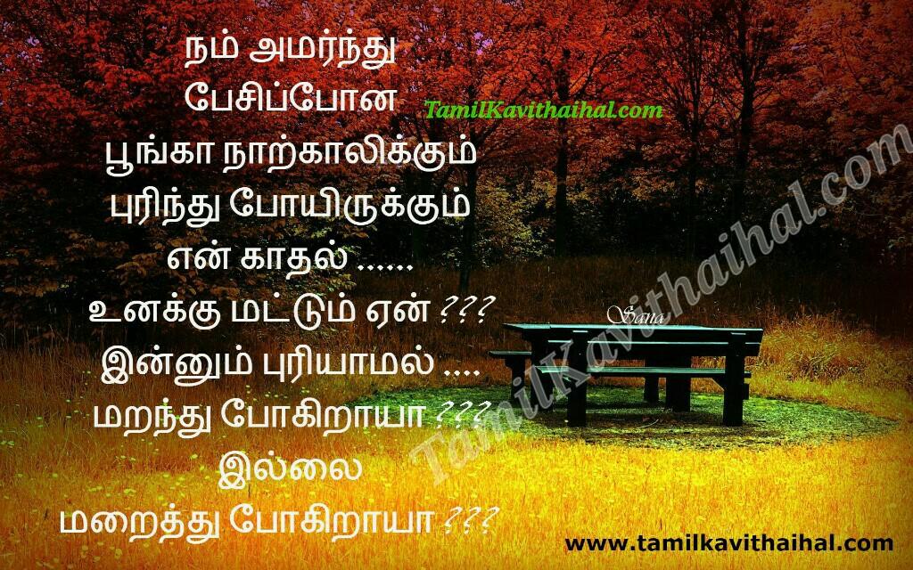 Pesi pona poonga kadhal maranthu maraithu pogirai nee sana love feel kavithai girl boy