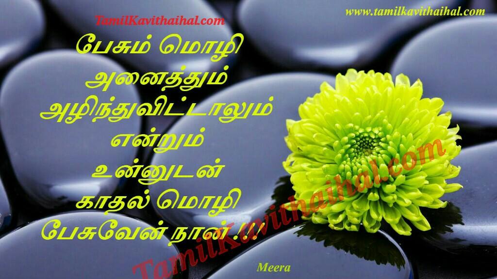 Pesum mozhi alinthu vittalum endrum kadhal moli pesuven nan meera kavithai in tamil