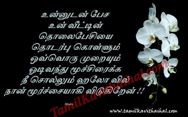 Phone hello cell love kavithai moochu kadhal tamil meera poem cute love romance feel whatsaap images