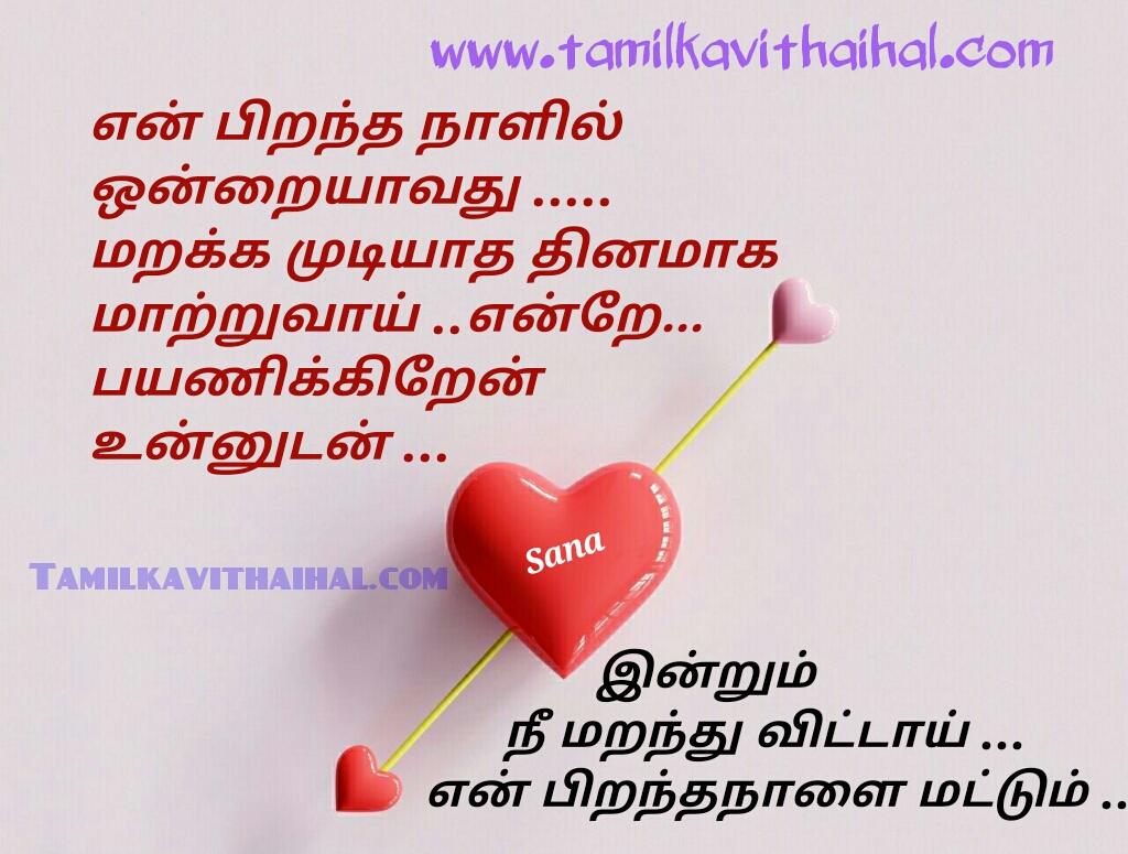Pirantha naal kadhal kavithai birth day wish in tamil sana poem dp status download