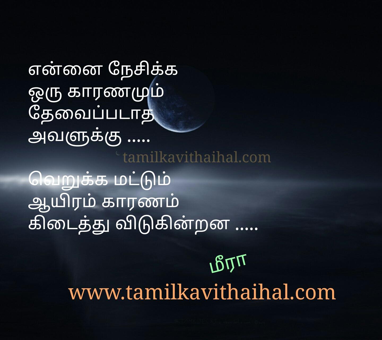 Pirivu kavithai boy feel karanam