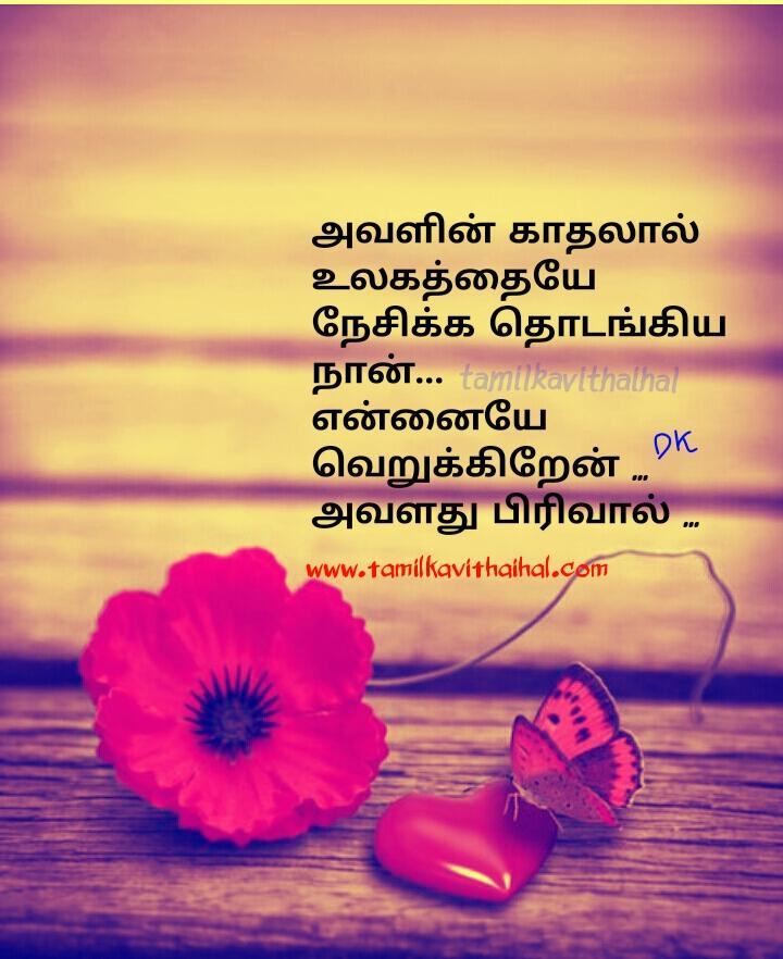 Pirivu sogam kadhal kavithihal veruppu vali kannerkavithai tamil pic