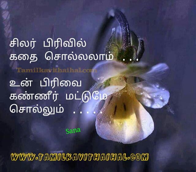 Pirivukadhal kavithai tamil kannerpoem valikavithai sana images