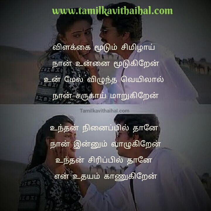 Piriyamudan vijay koushalya hd images wallpaper download pooja va songs