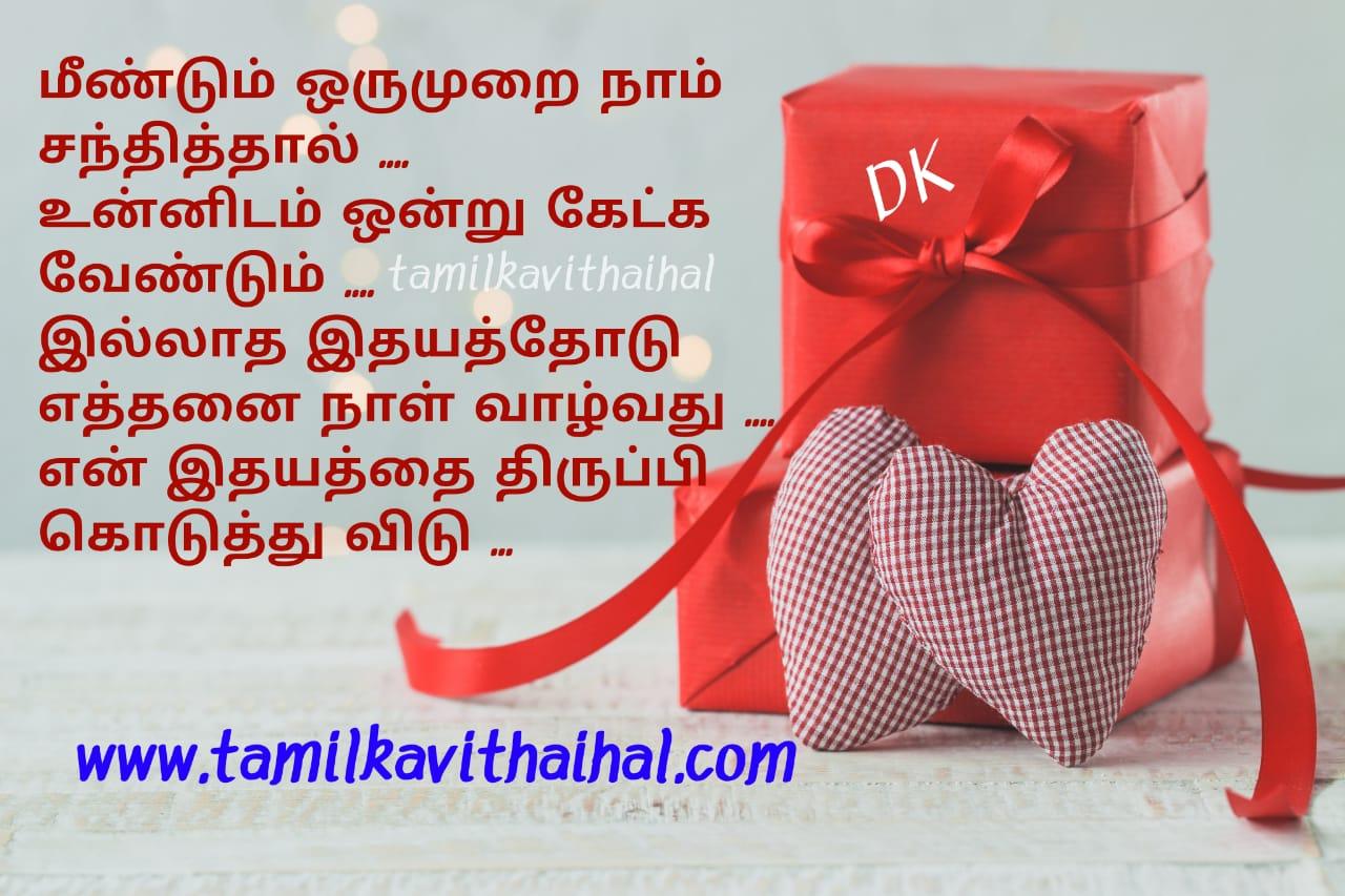 Poiyaana kadhal tholvi kavithai tamilkavithaigal kadhalkavithaigal uyir poems