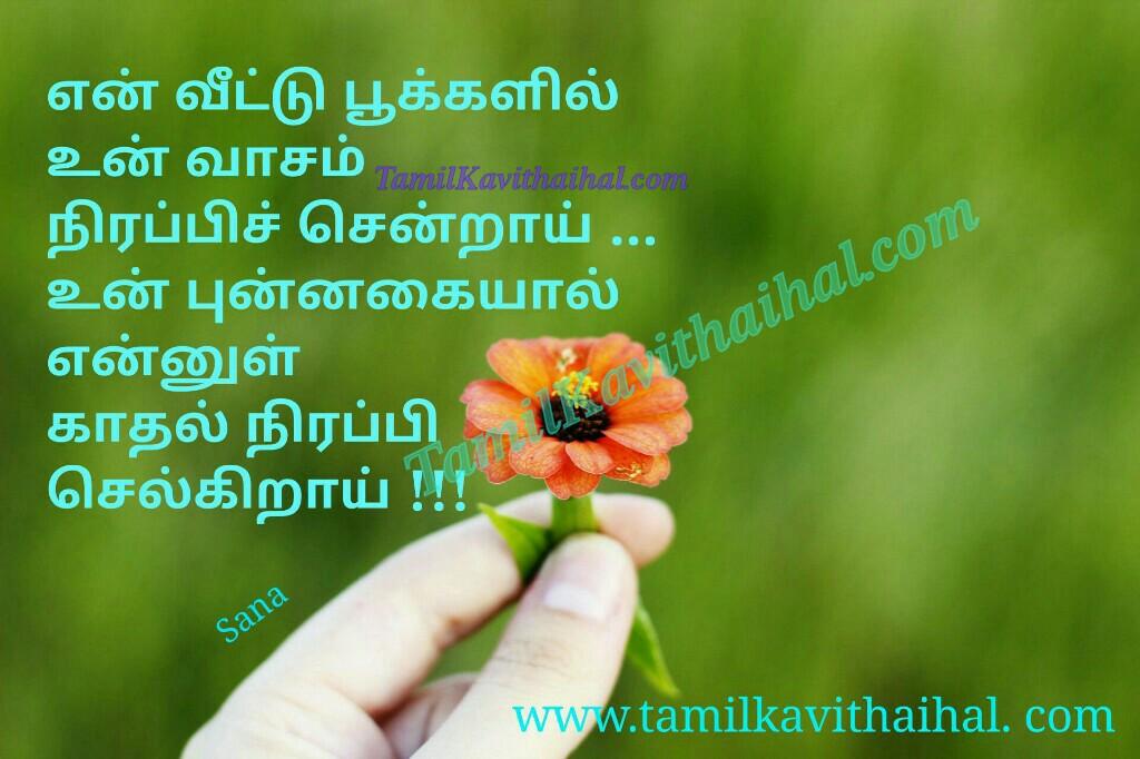 Pookal punnakai vasam kadhal tamil kavithai boy feel love cute romance meeera poem whatsapp images