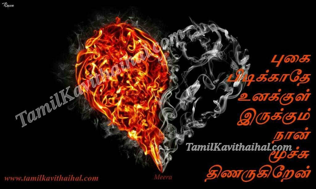 Pukai pidikathe unakul erukum kadhal kavithai girl feel love affection about boy meera poem tamil images download