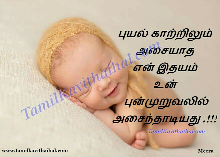 Punnagai kulanthai sirippu idhayam cute little baby sana latest tamil kavithai images download