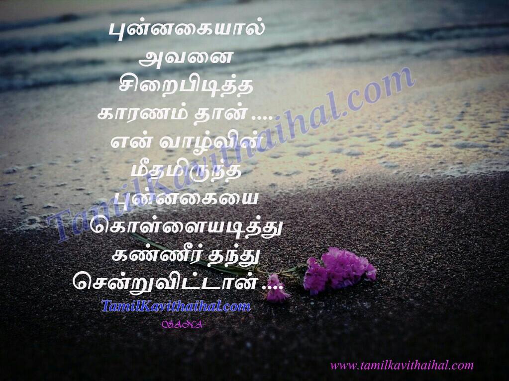 Punnagai sirai piditha karanam than indru kanneer thanthu selkiran husband and wife pirivu kavithai love failure sad quotes by sana