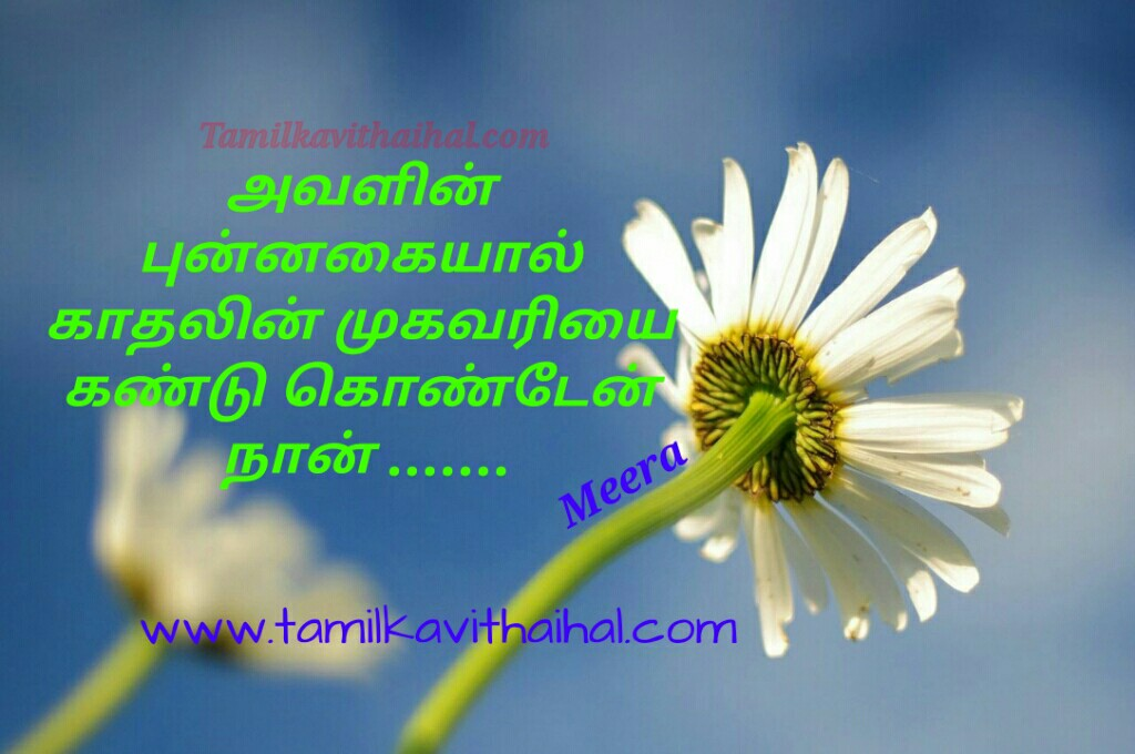 Punnakai kavithai kadhal mukavari best tamil kadhal kavithai romantic proposal love meera poem dp status whatsapp images download