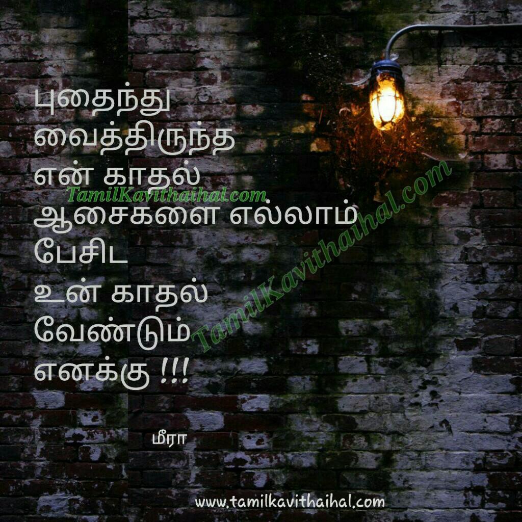 Puthaithu vaitha kadhal aasai ellam kotti vida nee vendum enaku meera kanneer expectation love quotes beautiful kavithaigal