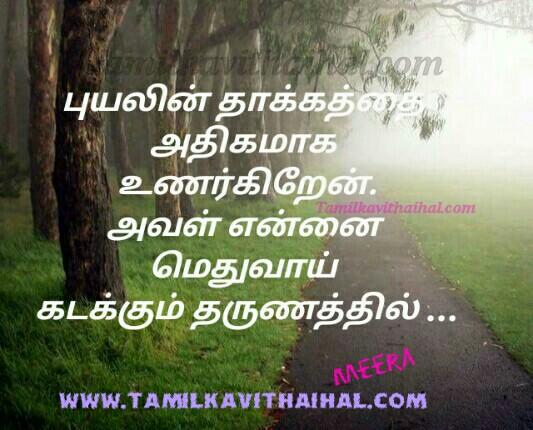 Puyal thakkam methuvai kadakum feel about love girl crossing moments meera kavithai best kadhal images