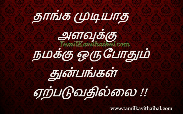 Quotes on life tamil valkai love life images motivation download