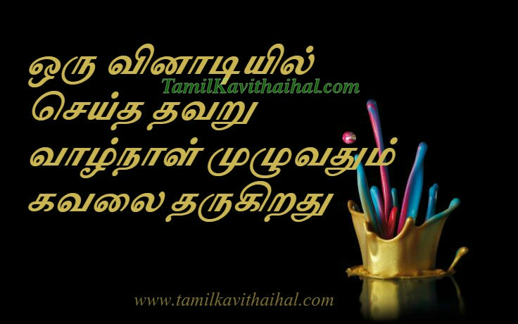 Quotes On Life Tamil Valkai Nodi Viandi Time Love Life Images Download