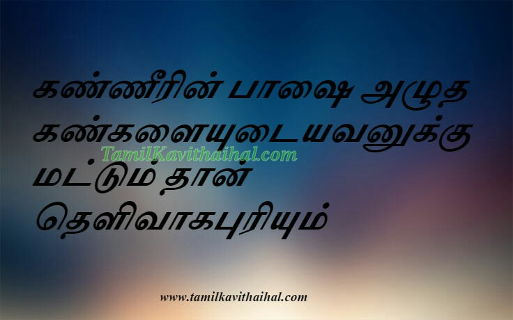 Quotes on life tamil valkai thathuvam kangal images for facebook download