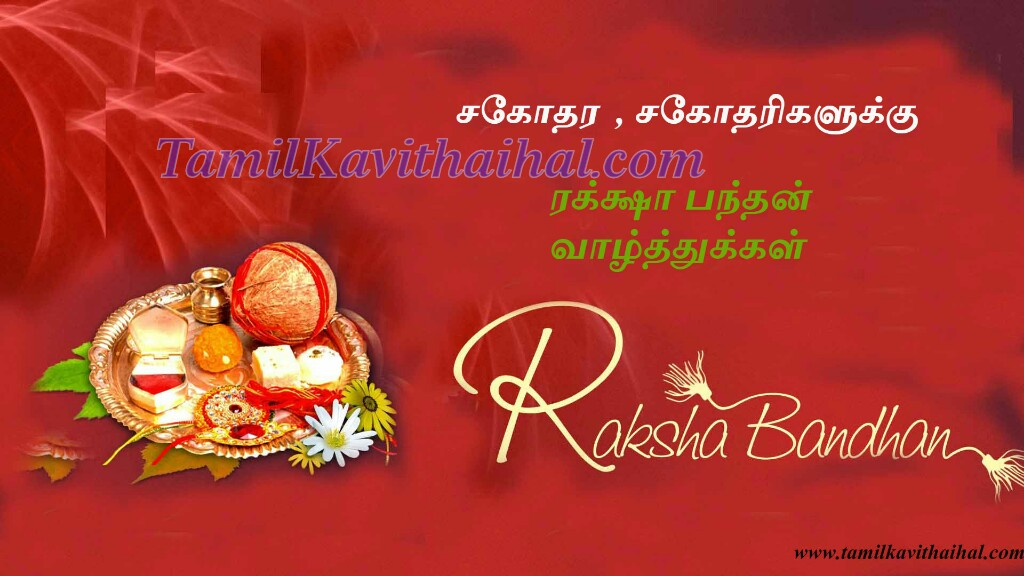 Raksha bandhan tamil kavithai valthukal wishes images download
