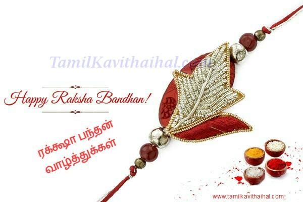 Raksha bandhan wishes tamil kavithai image download