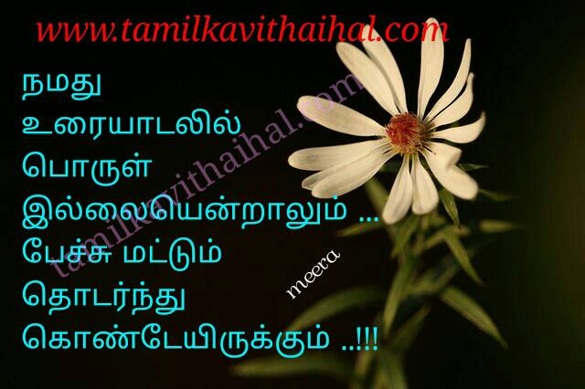 Romantic kavithai about husbend and wife love affection meera poem understanding kadhal dp whatsapp image