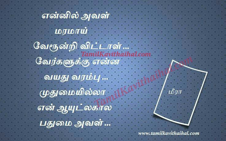 Romantic kavithaigal in tamil kavithai maram muthumai pathumai ver aayul latest poems meera beautiful love story