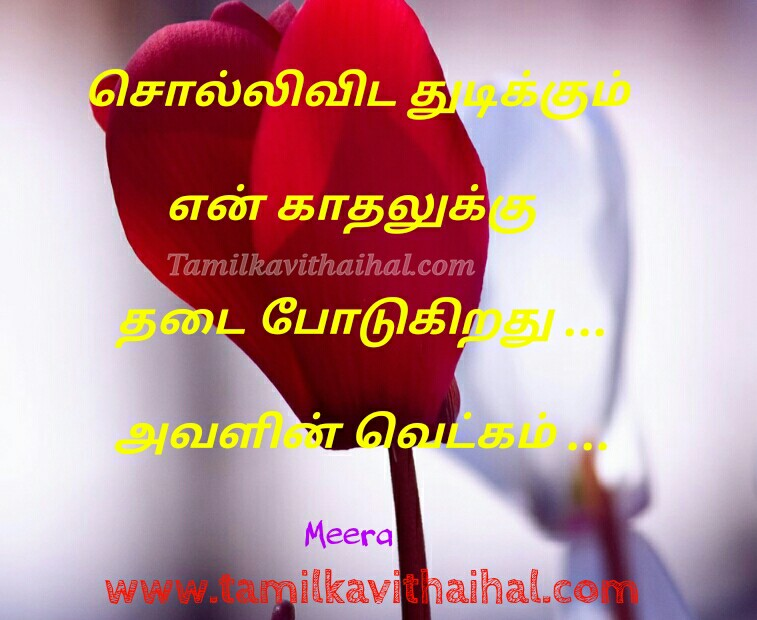 Romantic love proposal boy feel tamil kadhal meera kavithai