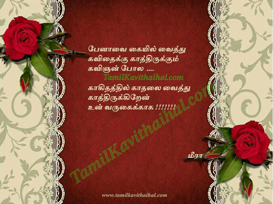Rose red pen kadhal kavithai waiting love tamiil