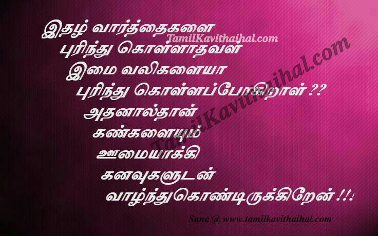 Sad Feel Kanneer Kavitamil Girl Pain Idhal Varvali Kanavu Life Sogam Sana Poem Photos