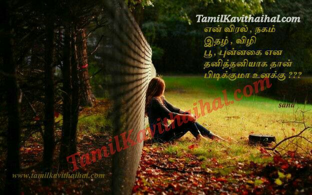Sad girl love feel kadhal kavidhai