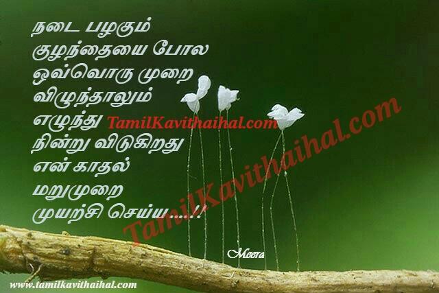 Sad kadhal kavithai girl feel vidamuyarchi meera images