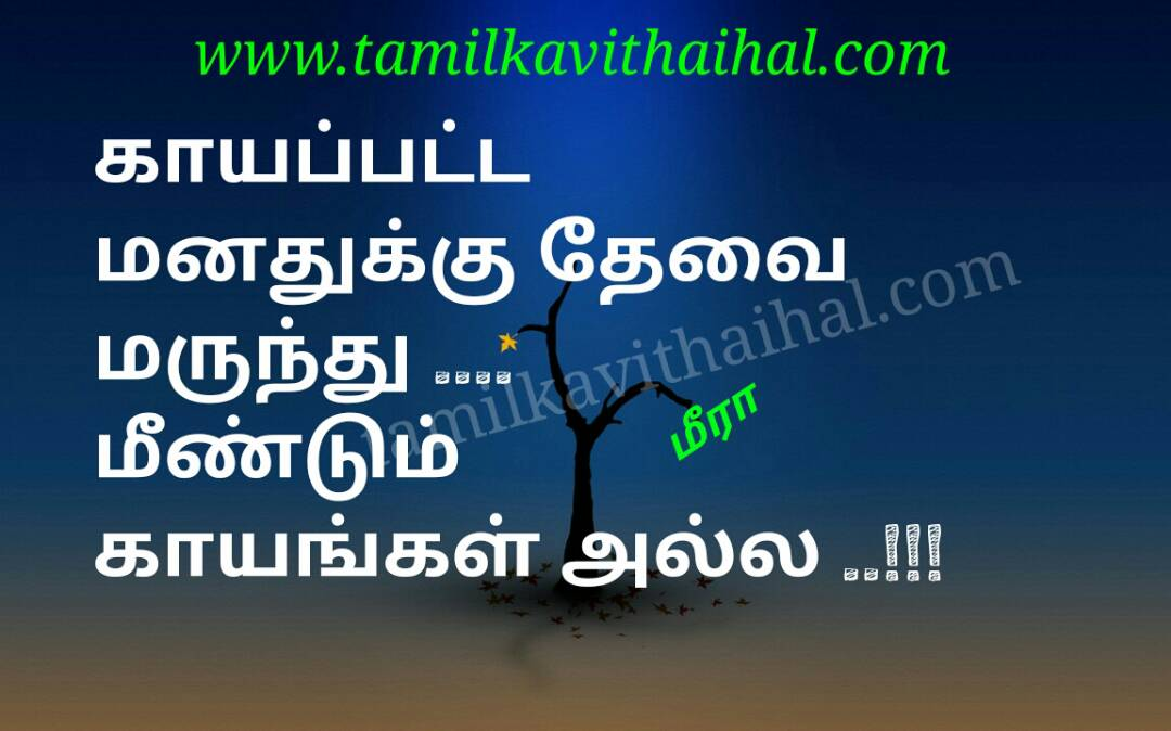 Sad Quotes And Hurt Lines In Tamil Kayam Marunthu Painful Love