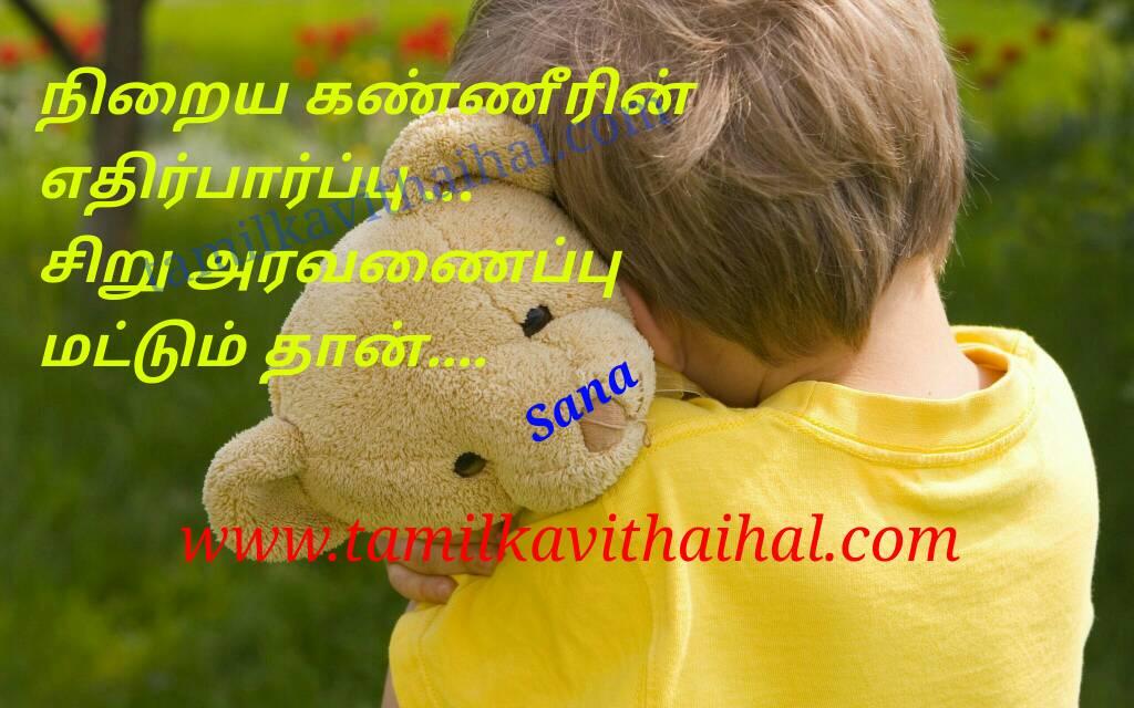 Sad quotes for anbu kanner soham cute affection feel sana thathuvam hd wallpapper pic