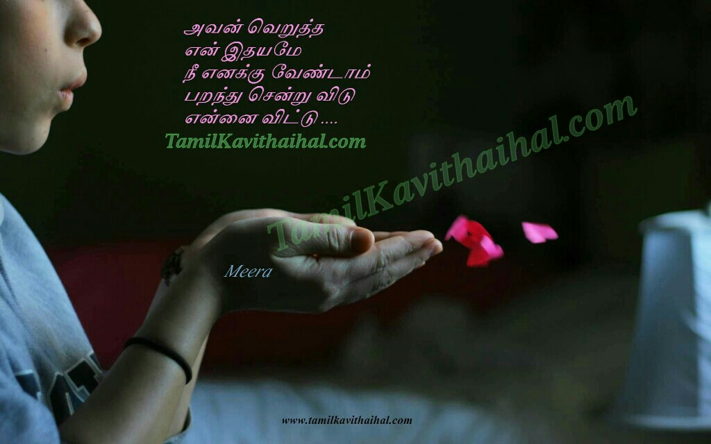 Sad sogam kanneer tamil kavithai girl feel lovel failure image