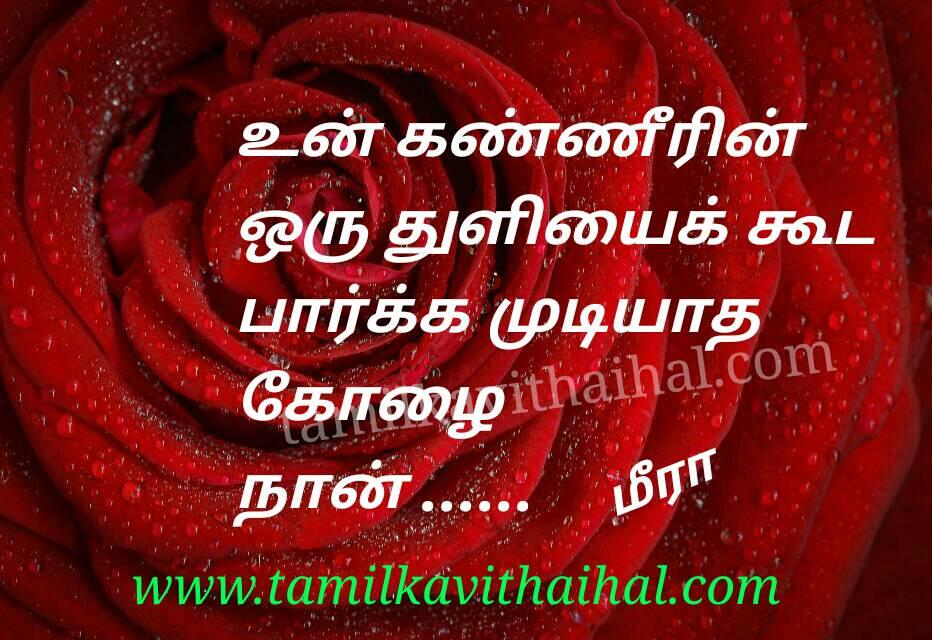 Sad tamil kadhal tholvi poem boy feel about girl kanner thuli parkka mudiya kolai naan meera whatsapp dp status