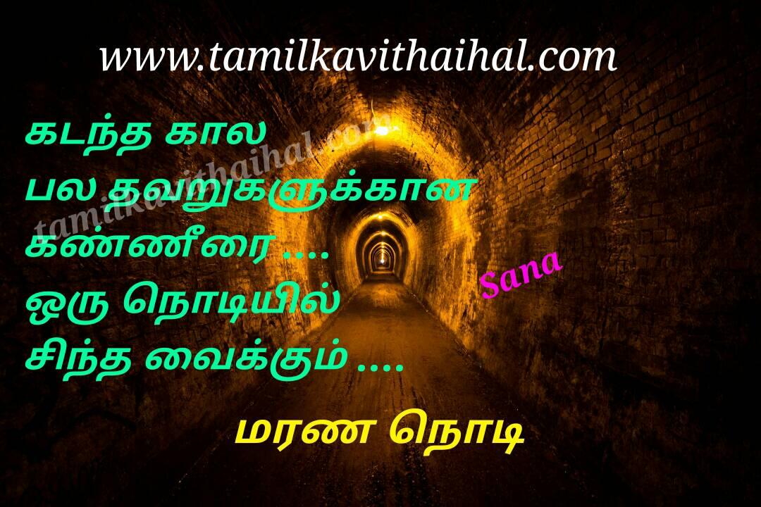 Sad words for maranam death feel quotes thavaru thandanai nodi sana thathuvam hd wallpaper pic