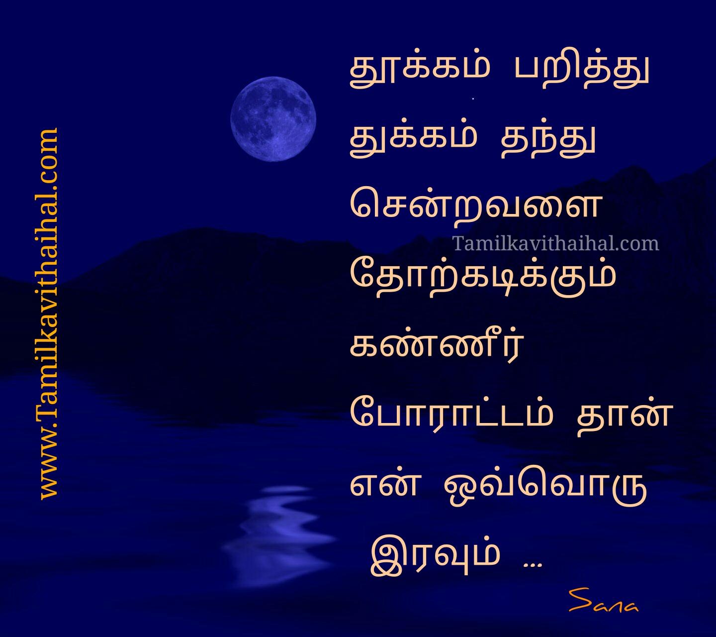 Sadlove sogakavithai in tamil iravu urakkam pain vali kanner porattam sana