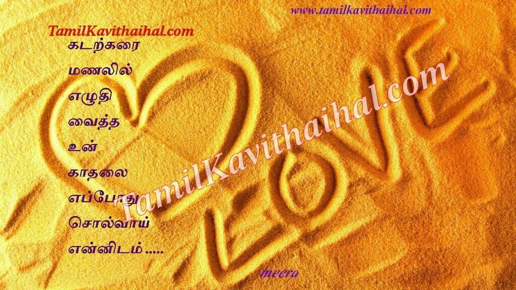 Sea love feel kadhal tamil name kavithai